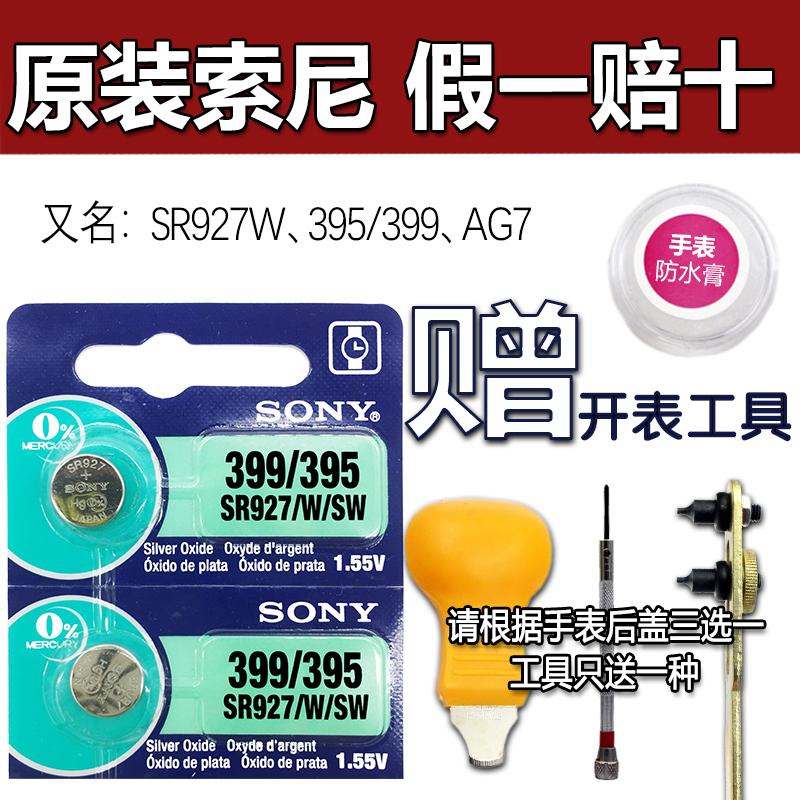 原装SONY索尼SR927SW手表电池 395/399纽扣AG7(送工具请备注)