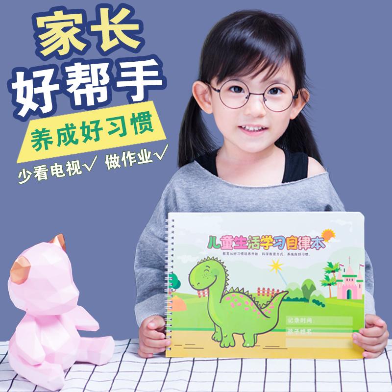 儿童成长自律表宝宝奖励表生活计划学习表家庭时间管理作息记录本