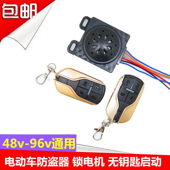 Бесплатная доставка электромобиль противоугонные устройства аккумуляторная батарея автомобиль кореной сигнализация 48V60V64V72V84V96V двойной дистанционное управление