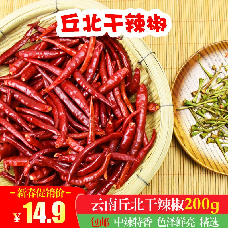 云南丘北辣农家干辣椒中辣200g特香川菜调味料干红辣子散装海椒