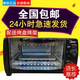Midea/美的 T1-L101B/108B家用多功能烘焙10升迷你小电烤箱正品