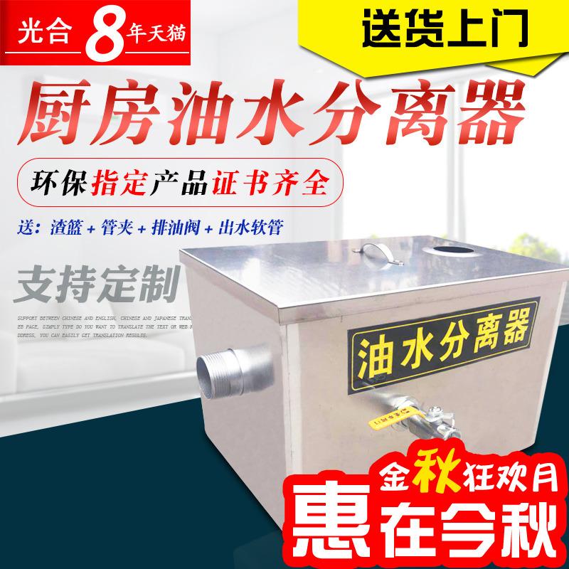 Фотосинтетическая нержавеющая сталь смазочная ловушка для очистки сточных вод кухня масло вода сепаратор большой фильтр ресторан