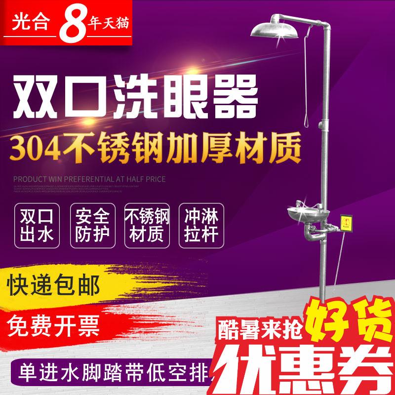 光合304不锈钢复合式紧急喷淋洗眼器脚踏立式淋浴冲淋验厂洗眼器