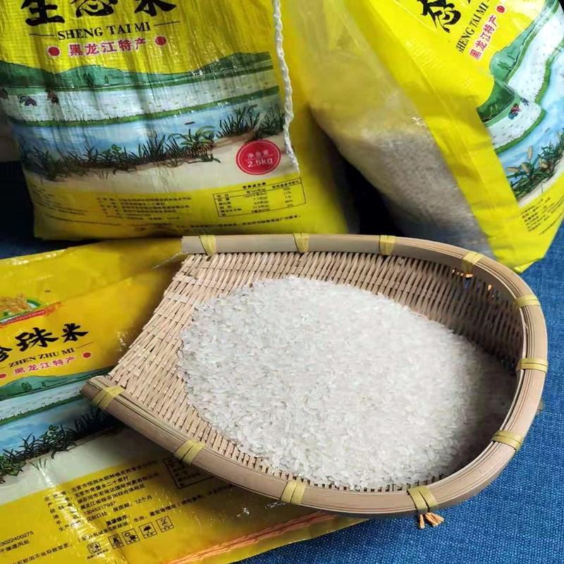 早稻米正宗五常稻香5斤东北大米黑龙江珍珠粳米香米自然生态米