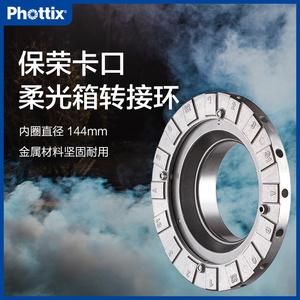 Phottix/富达时保荣口转接环柔光箱金属卡盘摄影棚补光灯通用型