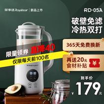 荣事达豆浆机家用小型12人多功能免过滤煮全自动迷你五谷破壁机