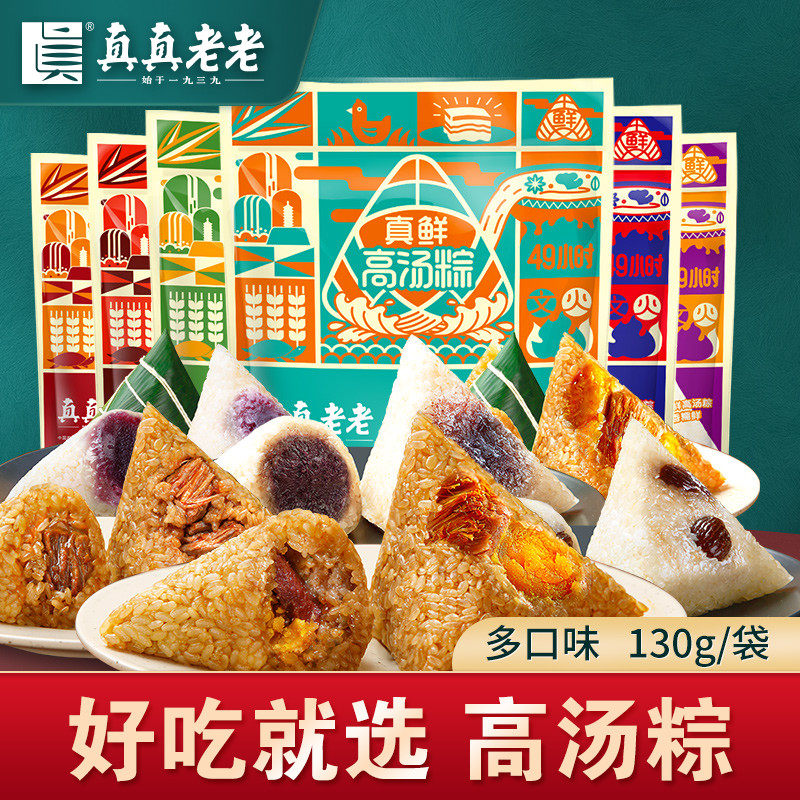 Zhenzhen old Jiaxing meat zongzi 5 pieces 650g classic fresh meat convenient Dragon Boat Festival breakfast fast food