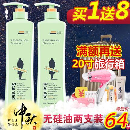 ¥54 阿道夫 无硅油洗发水300g+护发素300g
