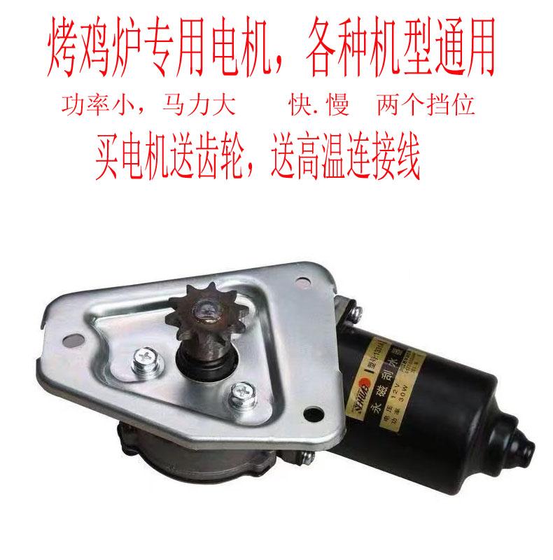 (用1元券)越南摇滚烤鸡炉配件12V马达电机自动旋转烤鸡车奥尔良烧烤炉专用