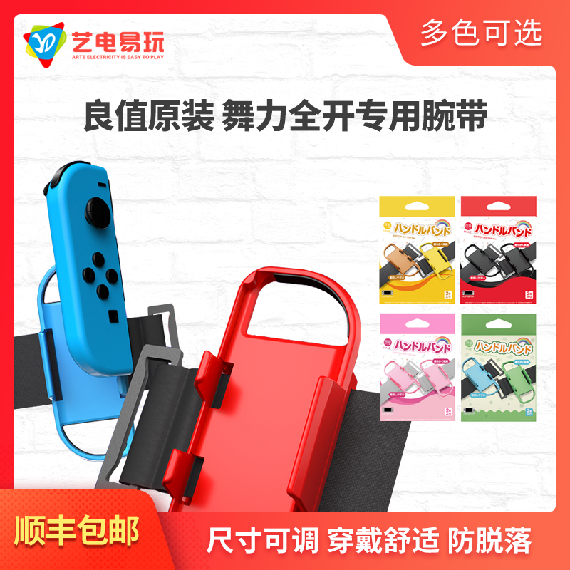 良值iine原装switch ns配件手环