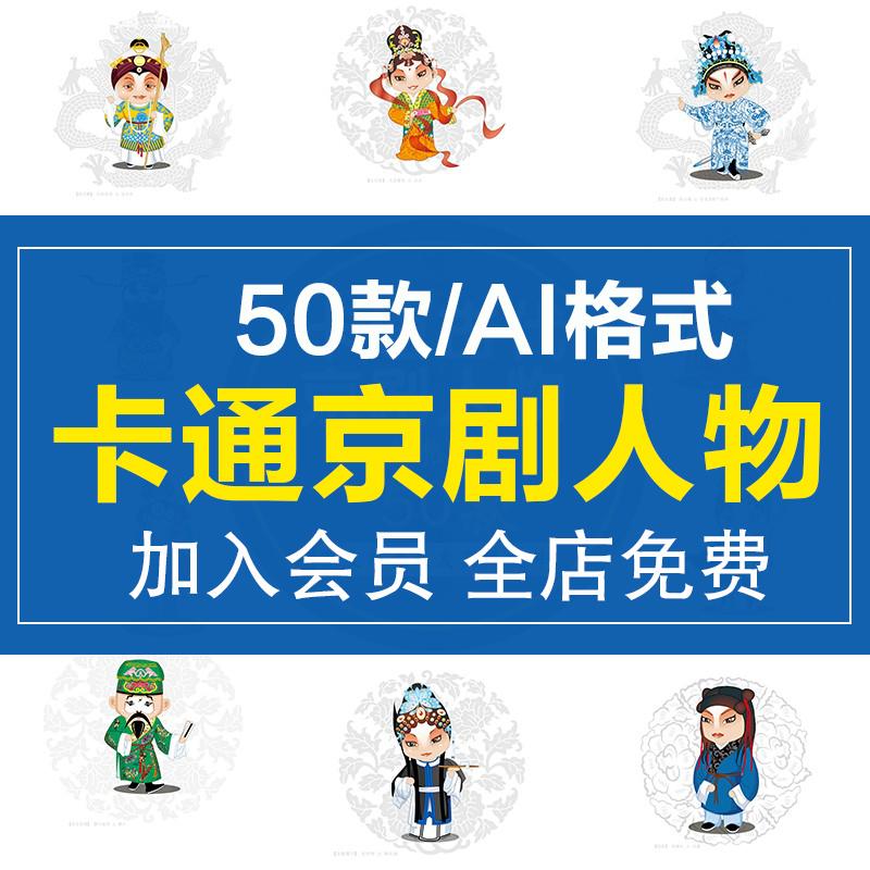 卡通古代京剧人物图中国风主题传统戏曲矢量图AI模板素材51款