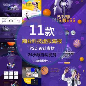 未来机器人商业科技虚拟现实vr海报
