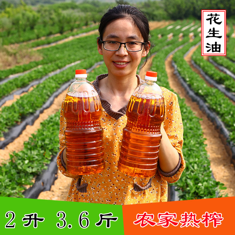 Non transgenic old method of non transgenic pressed edible peanut oil