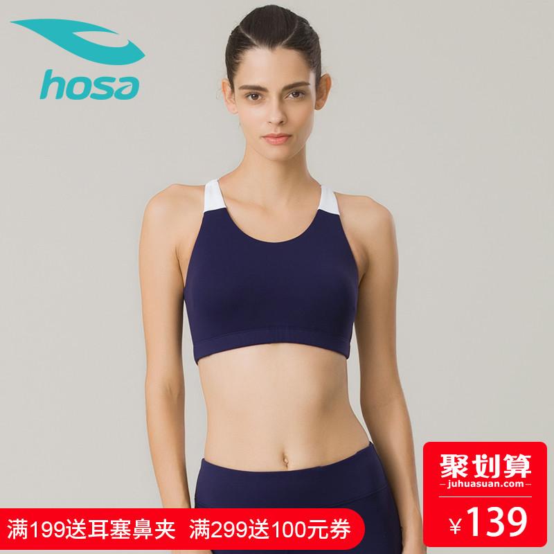 hosa浩沙运动内衣女跑步专业运动文胸高强度减震聚拢无钢圈大码