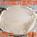 现做现发 3斤装正宗临沂面煎饼纯手工白面煎饼圆鏊子杂粮软煎饼
