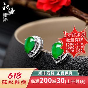 初源A货翡翠耳钉18K金镶嵌钻石冰种阳绿翡翠蛋面时尚耳环女戴妃款