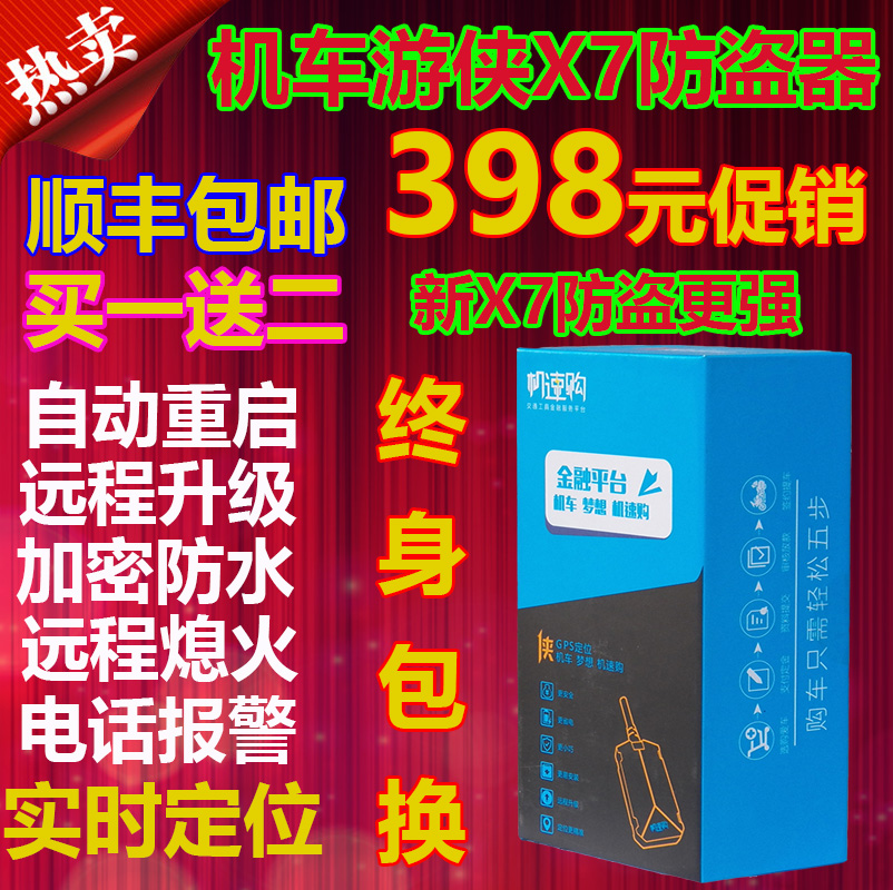 新款机速购机车游侠X7 K61摩托车GPS防盗定位器报警器 买一赠二
