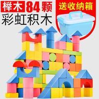 幼儿童木头拼装宝宝玩具1启蒙积木