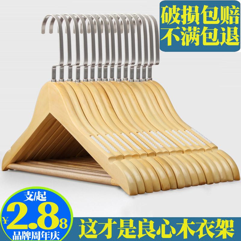 (用15.1元券)实木衣架防滑无痕衣挂架木头衣服架子衣柜木质衣服撑衣物洗晒家用