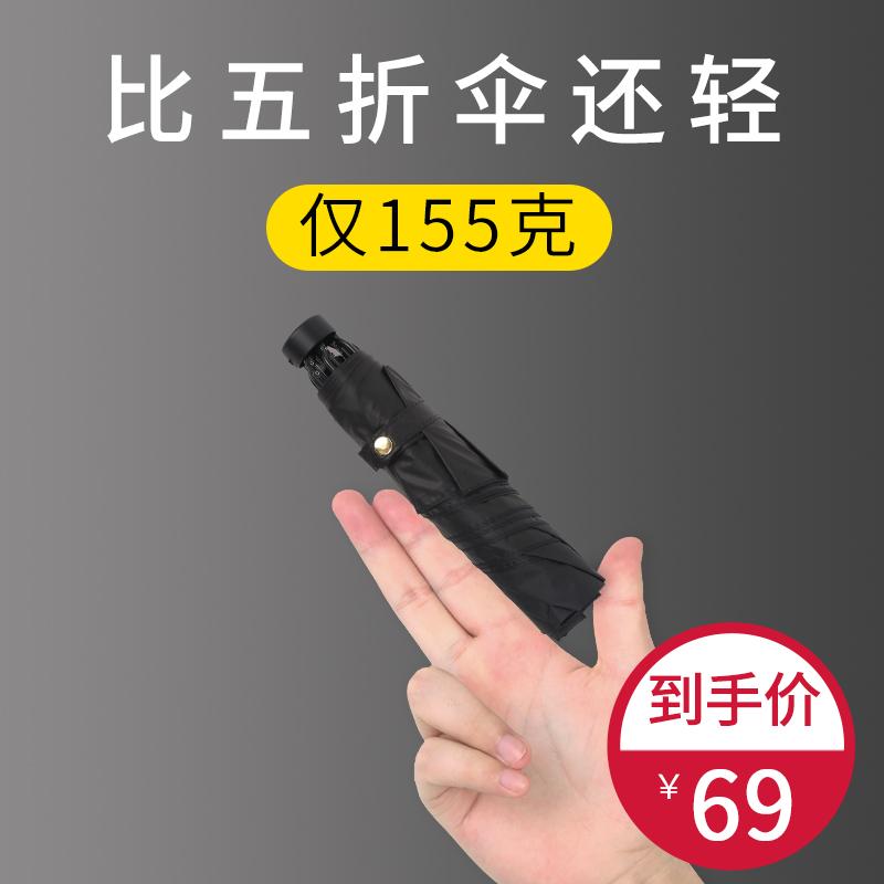 太阳城超轻遮阳防晒女折叠太阳伞满79元可用10元优惠券