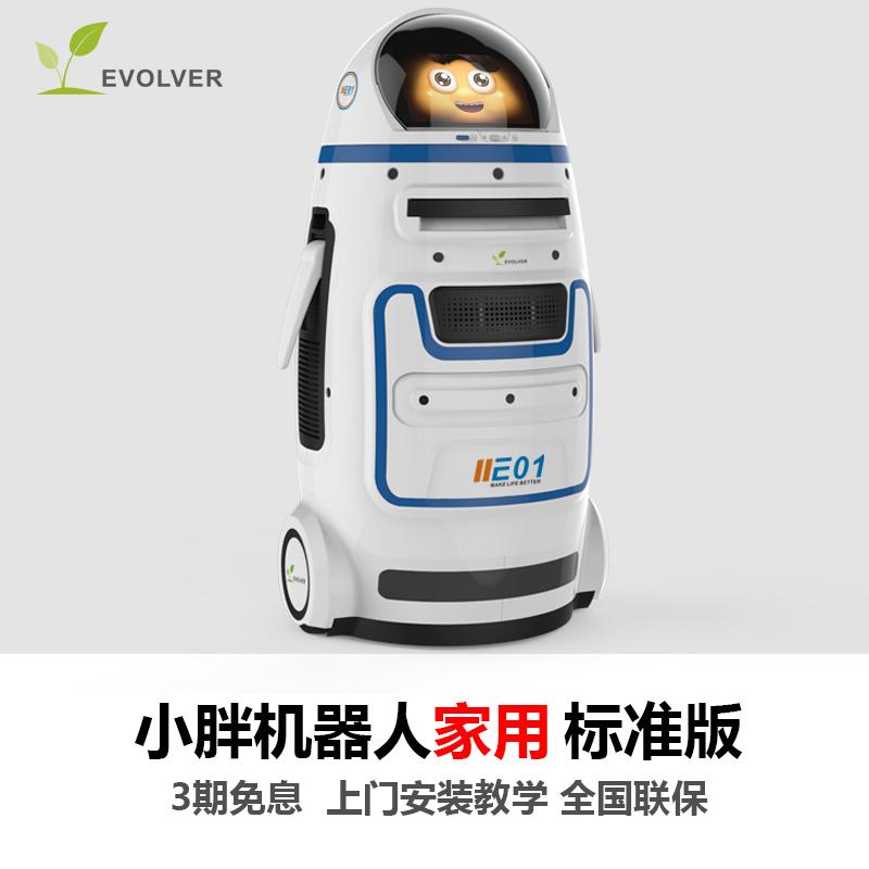 进化者小胖机器人标准版 人工智能学习儿童早教机陪伴课程辅导全自动语音对话高科技管家型度白wifi
