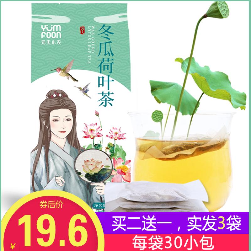 元夫小农 冬瓜荷叶茶决明子袋泡茶花茶组合大麦玫瑰花正品天然39.60元包邮