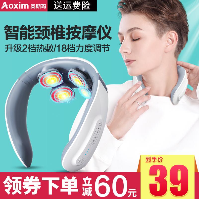 肩颈椎按摩器颈部肩部劲椎按摩仪智能脊颈肩理疗热敷脖子护颈仪器