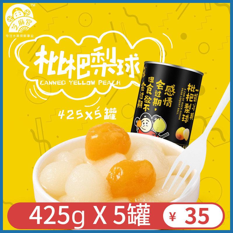 芝麻官 糖水枇杷雪梨罐头425g*5罐新鲜水果整箱食品 包邮