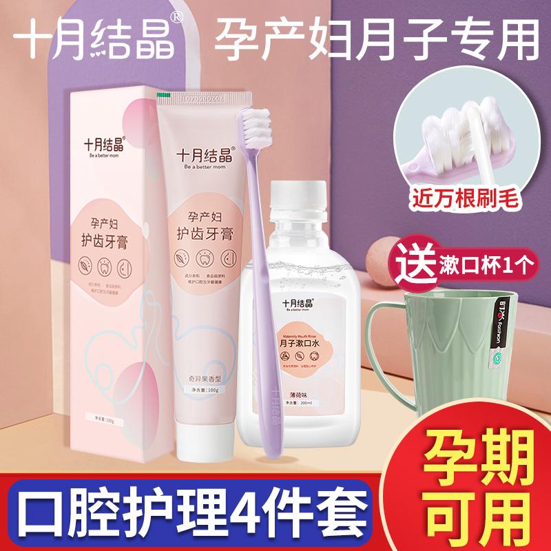 十月结晶月子牙刷产妇专用软毛孕妇专用怀孕期产后牙膏套装漱口水