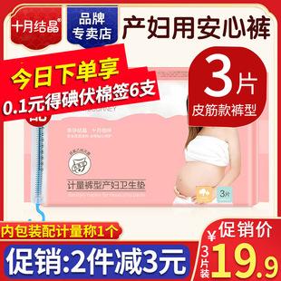 十月结晶计量型产妇卫生巾裤型女安心裤排恶露成人纸尿裤产后专用价格
