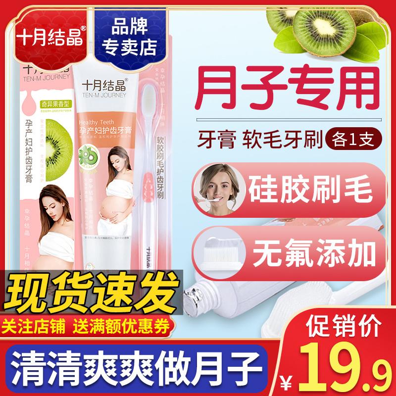 十月结晶儿牙膏套装产后月子牙刷
