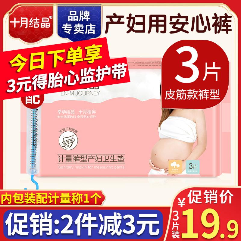 十月结晶计量型产妇卫生巾女纸尿裤