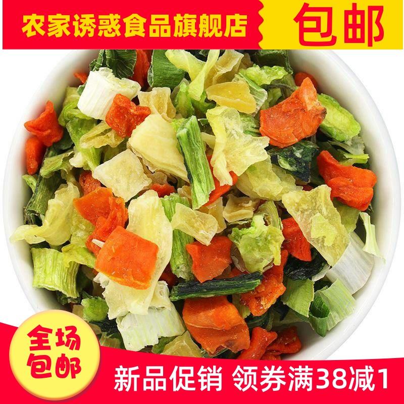 脱水蔬菜泡面伴侣方便面蔬菜包户外煮汤配菜万年青胡萝卜干500克