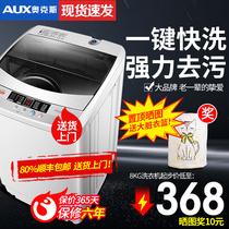 波轮迷你宿舍热烘干带甩干10KG8长虹洁立方洗衣机全自动小型家用
