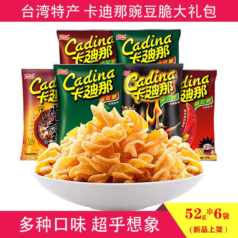 Taiwan cardina pea crisp 52g * 6 imported net red snack package original crisp puffed snack