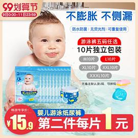 10片婴儿游泳纸尿裤L男女宝宝防水M一次性尿不湿拉拉裤游泳馆XXXL图片