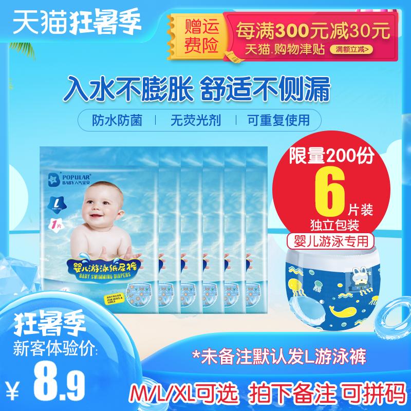 6片獨立裝防水尿不濕寶寶嬰兒游泳紙尿褲XL拉拉褲M一次性泳褲可洗