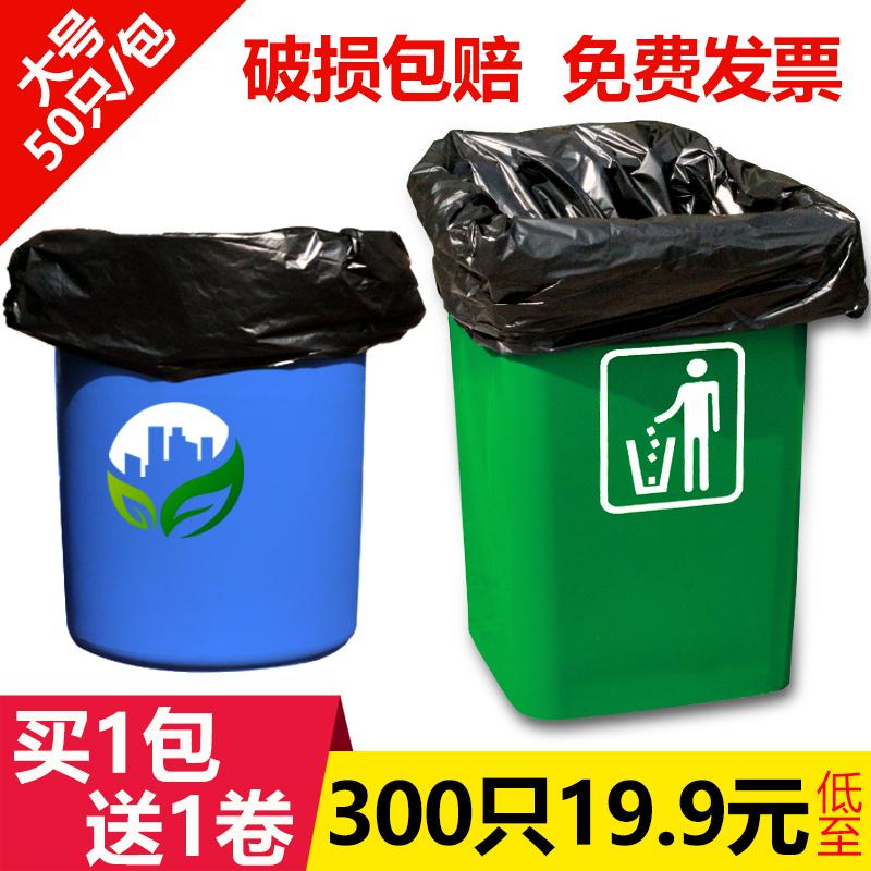 Большой мешки для мусора уплотнённый большой размер черный отели кольцо охрана вещь промышленность 60 пластик большой двор 80 оптовая торговля кухня негабаритный домой