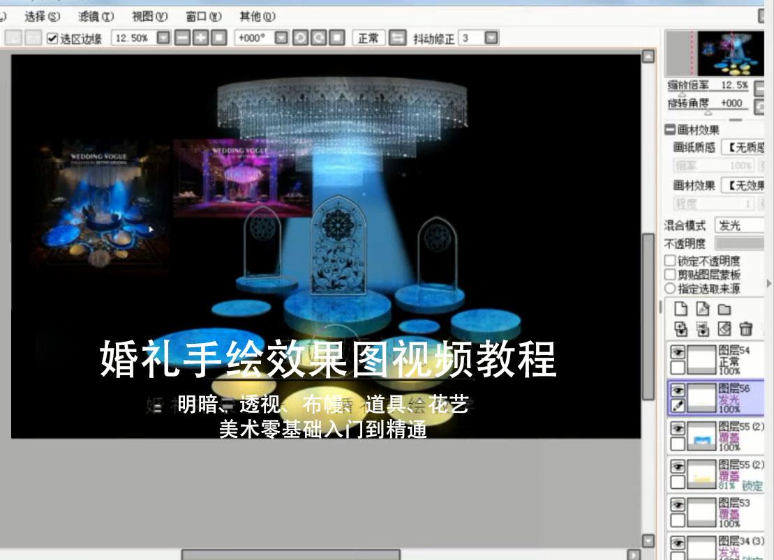 SAI婚礼手绘效果图零基础视频教学教程设计师成长课程背景设计3D