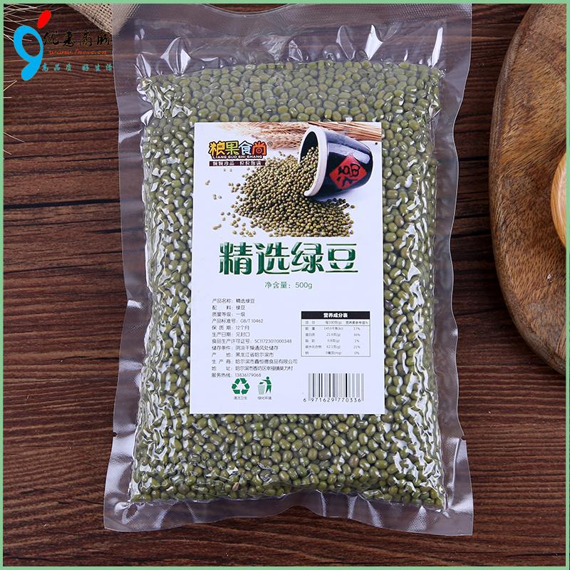 热销1件有赠品东北黑龙江农家自产新绿豆汤绿小豆