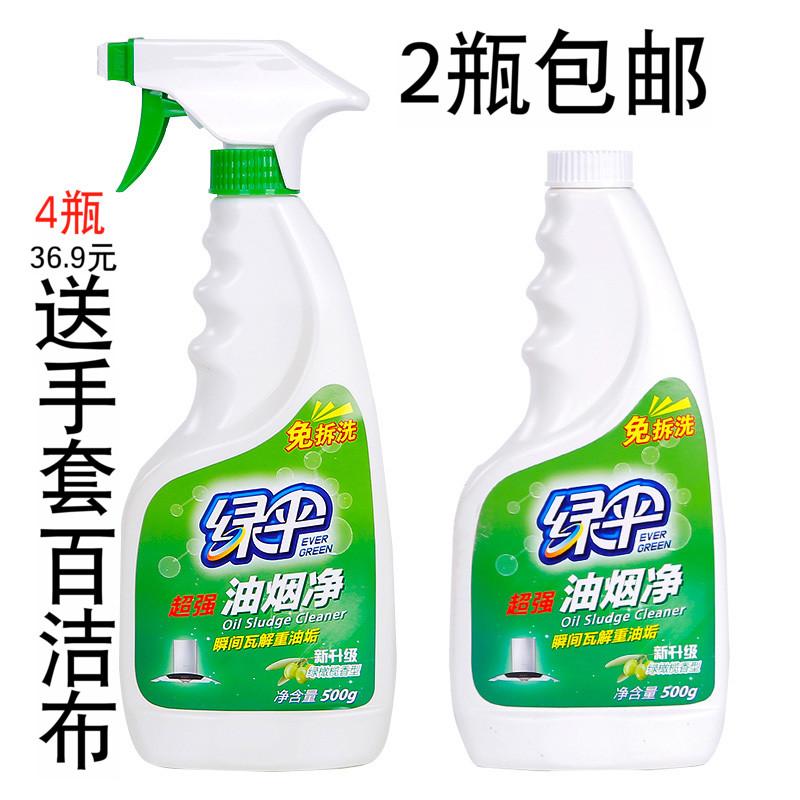 绿伞油烟净油污抽油烟机家用清洗剂(非品牌)