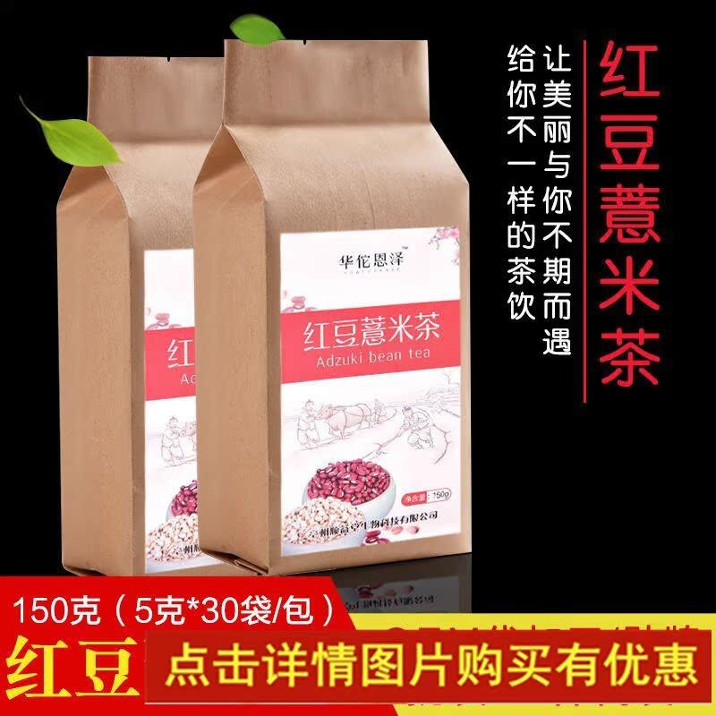 限10001张券去体内湿气重92806薏米茶祛湿茶
