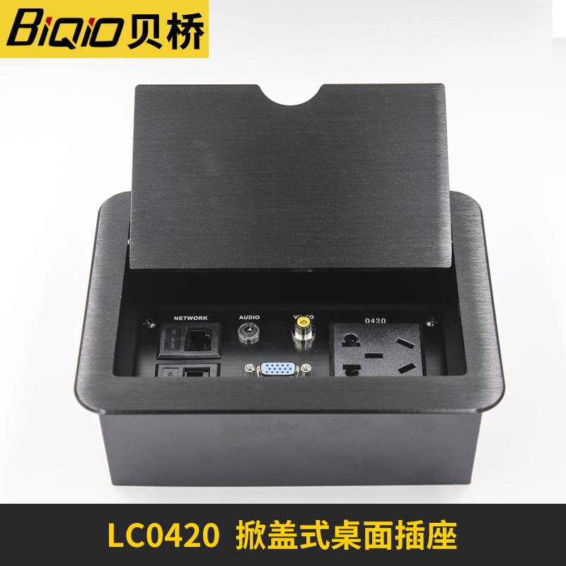 贝桥 LC-0420掀盖桌面插座多媒体会议插座双网络VGA AV商用信息插