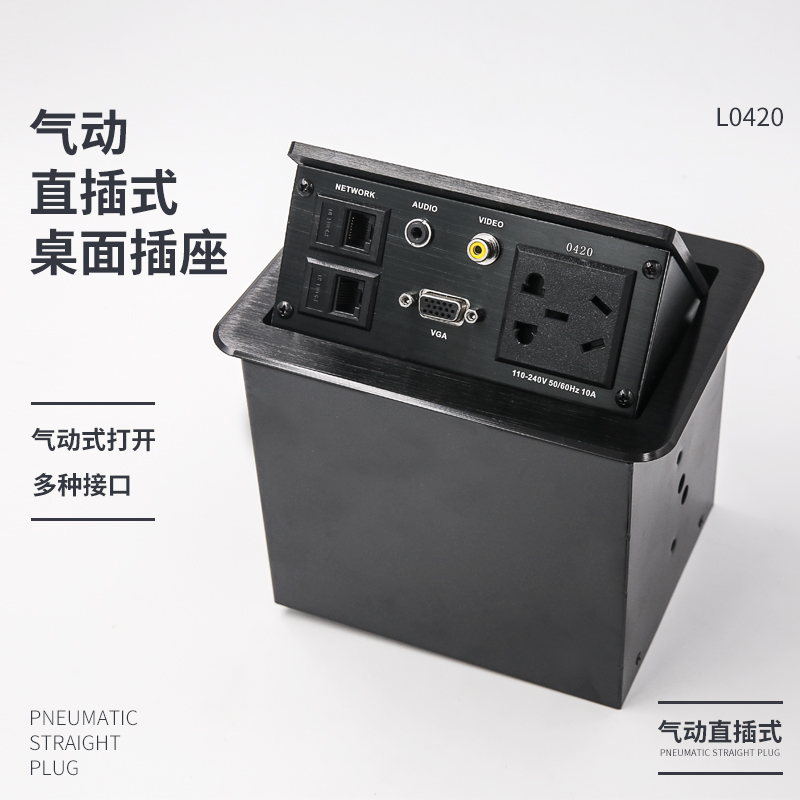 贝桥L0420多媒体桌面插座气动式3.5莲花音频多功能电源办公桌线盒