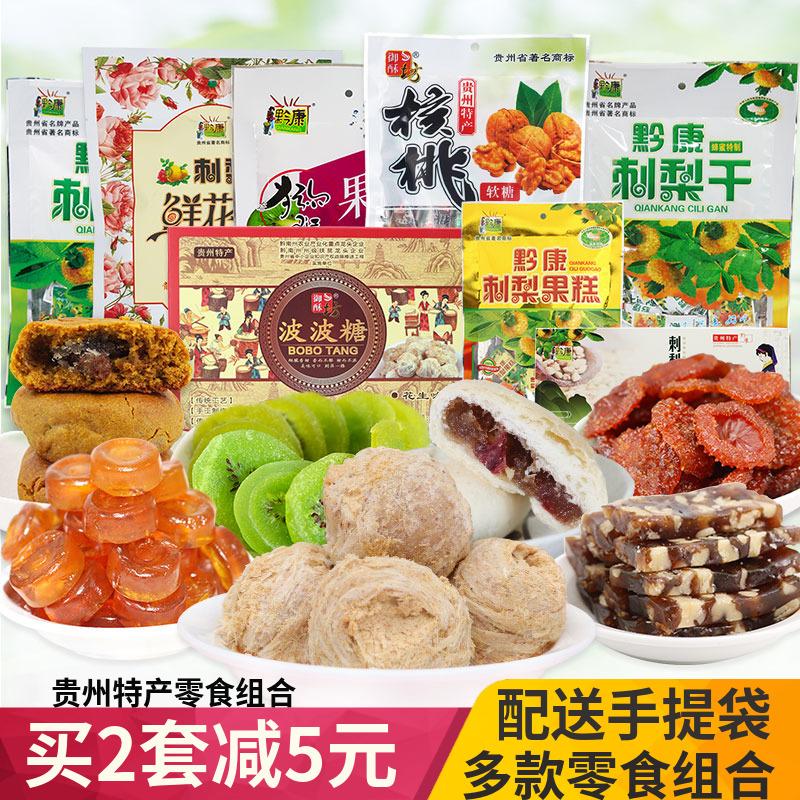 贵州特产刺梨干鲜花饼核桃软糖波波糖美食贵阳小吃零食大礼包正宗