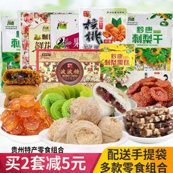 正宗贵州特产零食大礼包刺梨干鲜花饼波波糖组合贵阳小吃美食礼盒