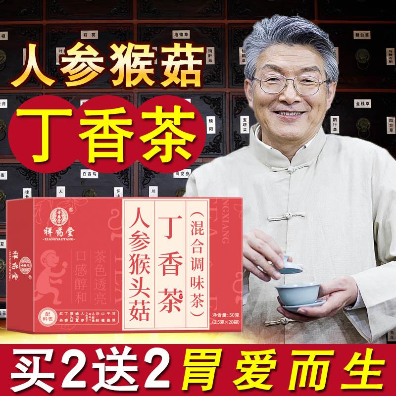丁香茶正品胃茶猴头菇养沙棘三清丁香叶九珍男女性腸胃非茶叶調理