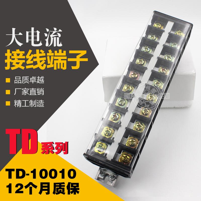 td-10010 az1 td100a10位布线端子排