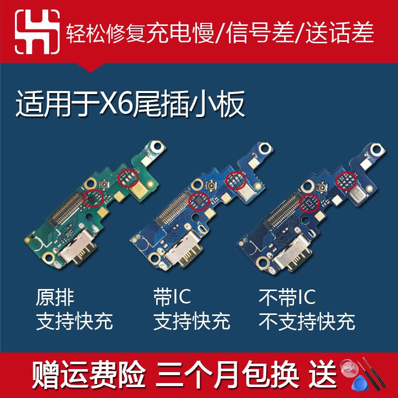 Nokia诺基亚X6尾插小板 TA-1099手机充电接口排线 送话器配件快充