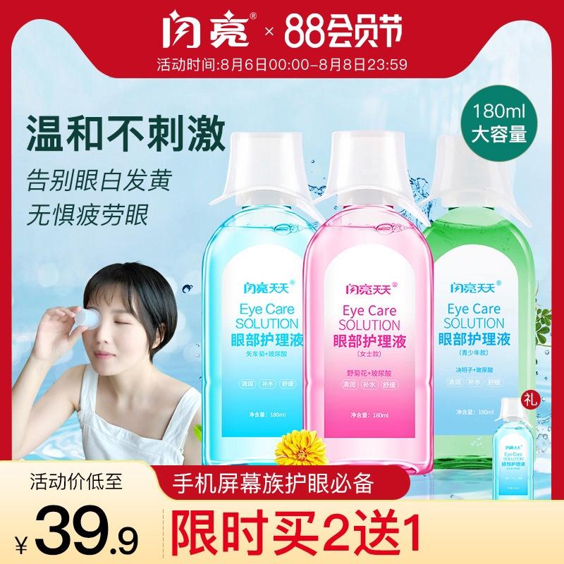 闪亮洗眼液清洁眼部护理液清洗眼睛补水神器舒缓护眼正品